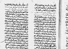 Kitāb al-ḥāwī al-kabīr, traduction du Pandecte du moine Nicon (rite melkite) <br> 1236