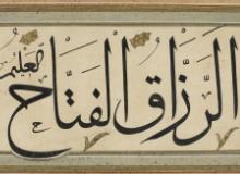 Modèles de calligraphie arabe