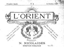 بوابة الصحافة العثمانية الناطقة بالفرنسية