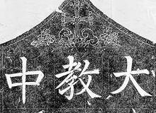 Da Qin jing jiao liu xing Zhongguo bei: Stèle de la propagation de la religion nestorienne du Da Qin dans l'Empire du milieu <br> Estampage Pelliot 189 (4)