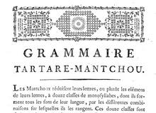 Grammaire tartare-mantchou : tirée du tome XIII des Mémoires concernant l'histoire, les arts, les sciences (...) des Chinois <br> Père Amiot. 1787