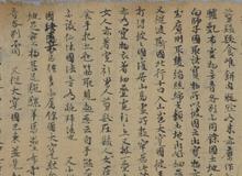 慧超(约700-780年)