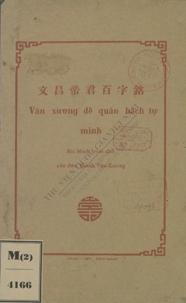 Văn Xương đế quân bách tự minh : Bài Minh trăm chữ của Đức Thánh Văn Xương  1925