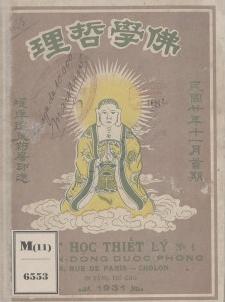 Phật học thiết lý  1931
