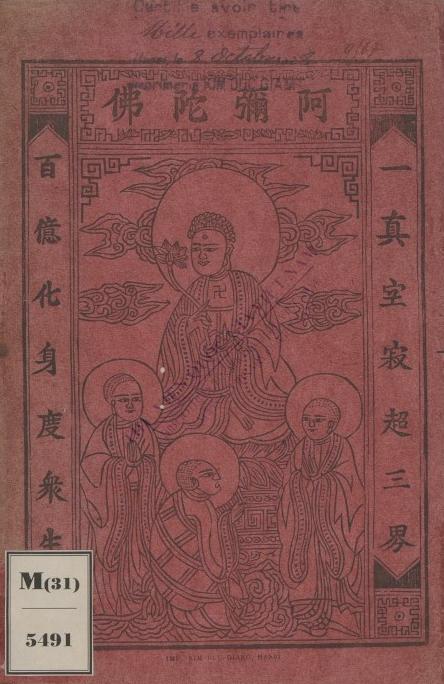 Phật thuyết a di đà kinh  1928