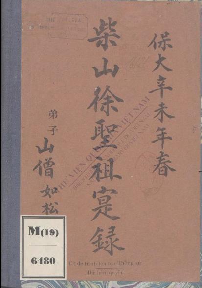 Sự tích Đức Từ Thánh Tổ  1931