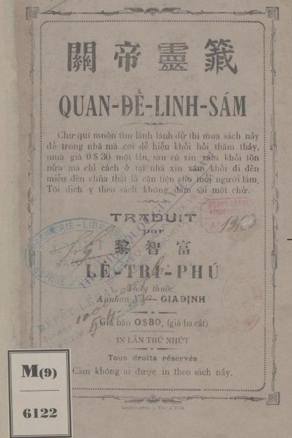 Quan đế - linh sám  1930