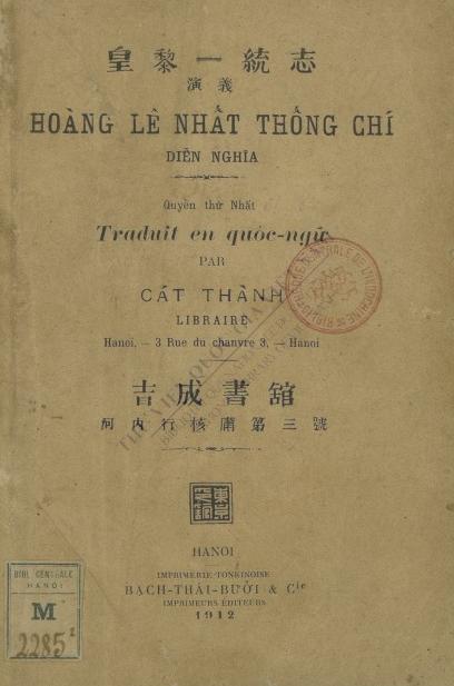 Hoàng Lê nhất thống chí : Diễn nghĩa  1912