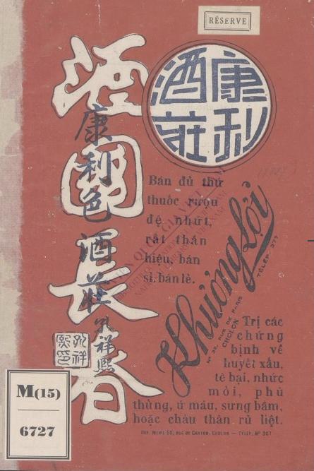 Khương lợi  1932